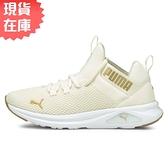 【現貨】PUMA Enzo 2 Uncaged 女鞋 慢跑 輕量 襪套 網布 米黃【運動世界】19510602