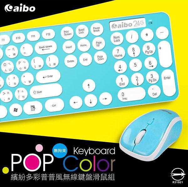 aibo M08 2.4G繽紛多彩普普風無線鍵盤滑鼠組