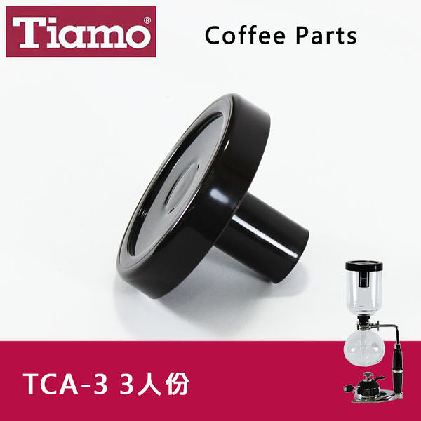 Tiamo SYPHON 虹吸式TCA-3咖啡壺專用上蓋3人份 賽風壺 咖啡器具(HG2627)