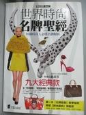 【書寶二手書T3/收藏_QDY】世界時尚名牌聖經_盧淑芬
