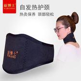 益博士自發熱護頸養護脖子熱敷磁石頸椎固定帶頸部保暖加厚便攜