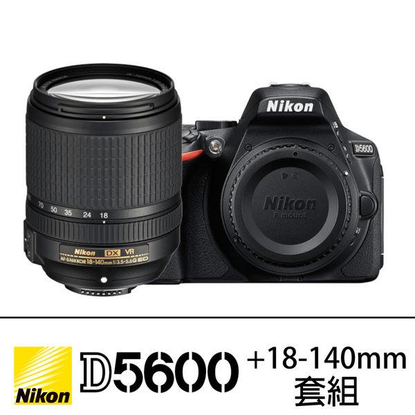Nikon D5600 18-140MM KIT 下殺超低優惠 片幅機 10/31前登錄送Tamrac相機包+防丟小幫手 國祥公司貨
