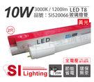 旭光 LED T8 10W 3000K 黃光 2尺 全電壓 日光燈管 _ SI520066
