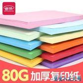 彩色a4紙彩色復印紙卡紙500張80g紅色粉色紅黃a4打印紙手工折紙剪紙辦公LXY2950【俏美人大尺碼】