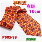 De-Fy 蝶衣精品 10cm寬版領帶.襯衫領帶結婚領帶..商務手打式領帶~單件價P091-38