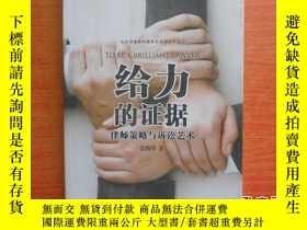 二手書博民逛書店罕見給力的證據-律師策略與訴訟藝術23429 雷海軍 法律出版社