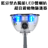 金德恩 台灣製造 藍牙型太陽能LED雙喇叭超音波動物物理驅逐器件