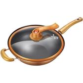 炒鍋不粘鍋無油煙家用麥飯石鐵鍋