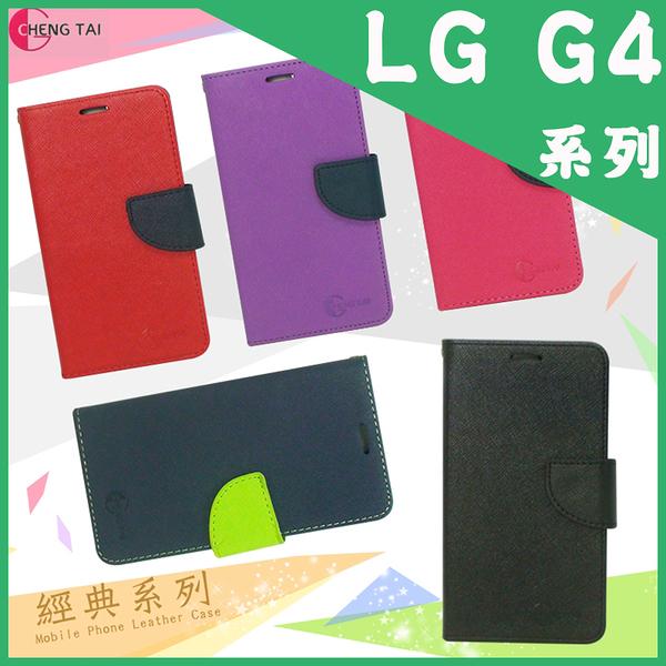●【福利品】經典款 系列 LG G4 Stylus H630/G4C H522Y/G4 Beat/側掀可立式保護皮套/保護殼