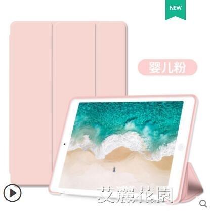蘋果ipad保護套10.2硅膠7第七代2019新款air3平板電腦10.5英寸2018簡約三折『艾麗花園』