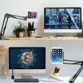 懶人手機支架金屬懸臂床頭桌面平板看電視直播設備多功能ipad夾子