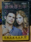 影音專賣店-D08-004-正版DVD【最後那五年】-安娜坎卓克*傑瑞米喬登