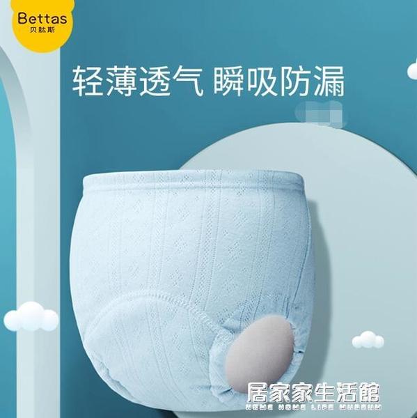 貝肽斯如廁訓練褲夏季寶寶男嬰兒童隔尿內褲純棉可洗戒尿不濕神器 居家家生活館