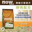 火雞+鴨肉+鮭魚 好咀嚼的四葉草顆粒 紐西蘭綠唇貝保健關節健康