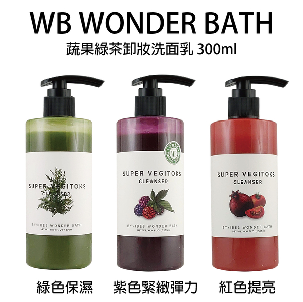 WB WONDER BATH 蔬果洗面乳 蔬果綠茶卸妝洗面乳300ml SUPER VEGITOKS
