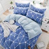 磨毛四件套 加厚床上用品棉質被套保暖床單雙人jy【快速出貨中秋節八折】