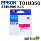 EPSON 01U T01U T01U350 洋紅色 原廠墨水匣 盒裝 適用XP-15010