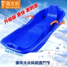 滑太樂雙人滑雪板加厚滑草板 兒童滑沙板單板滑雪車 加大雪橇爬犁  自由角落