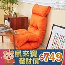 【班尼斯國際名床】~【多莉和室椅】/沙發椅