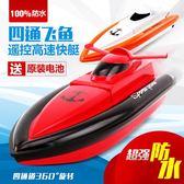 遙控船超大號遙控船快艇高速超大成人電動無線男孩水上兒童玩具船限時八九折