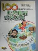 【書寶二手書T7/科學_CN5】100個世界地理之奇妙故事_郭欣怡