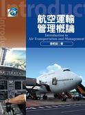 (二手書)航空運輸管理概論