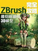 ZBrush 完全攻略:雕刻極細緻3D模型
