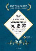 (二手書)沉思錄典藏有聲精裝版:中英對照全譯本
