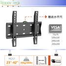 【快樂壁掛架】液晶電視壁掛架 耐重固定式...