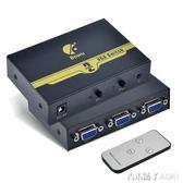 遙控VGA切換器2進1出 視頻電腦主機顯示器監控轉換器共享二進一出 青木鋪子