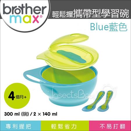 ✿蟲寶寶✿【英國BrotherMax】輕巧方便、可加熱、好清洗 輕鬆握攜帶型學習碗 藍Blue 附感溫湯匙