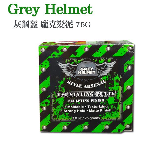 Grey Helmet 灰鋼盔 龐克髮泥 75G【PQ 美妝】