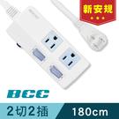 【BCC】FC152 2切2插延長線...