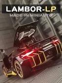 汽車模型 仿真蘭博基尼跑車模型回力金屬汽車6-10歲男孩合金車模兒童玩具車