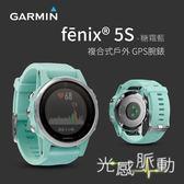 【GARMIN 穿戴裝置】Fenix 5S(糖霜藍) 進階複合式戶外 GPS腕錶 手錶 運動錶 全能錶  健身腕錶