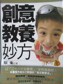 【書寶二手書T7/親子_MOJ】創意教養妙方_原來