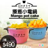 ◎季節限定◎【木匠手作】小電鍋蛋糕 - 芒果 (舒芙蕾/重乳酪)