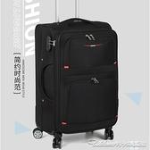 牛津布行李箱24寸拉桿箱萬向輪22旅行箱帆布箱26學生大容量密碼箱YYJ 阿卡娜