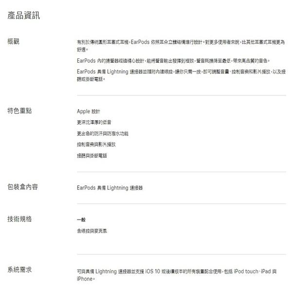 ▼【神腦貨 盒裝】Apple 原廠耳機麥克風 EarPods 線控耳機 iPad mini2 mini3 mini4 mini5 Air Air2 Air3 iPod