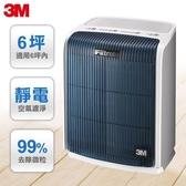 【3M】淨呼吸空氣清淨機-極淨型(6坪) FA-T10AB