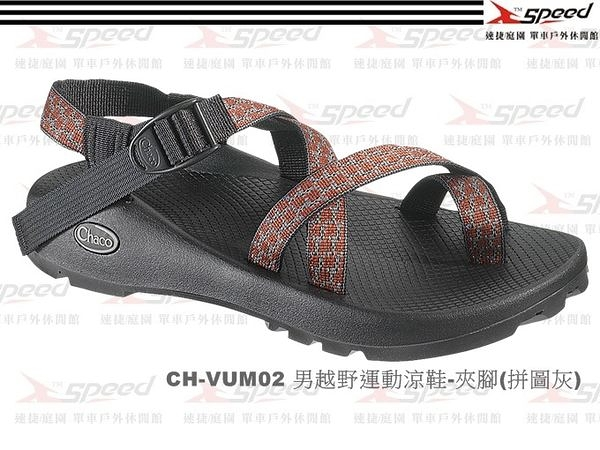 【速捷戶外】Chaco涼鞋 -美國專業越野運動涼鞋  Z2 Unaweep CH-VUM02-夾腳(拼圖灰)