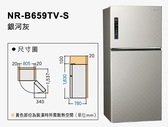«贈安裝/0利率»Panasonic 國際牌650L 1級能效 Ag銀除菌 變頻雙門冰箱 NR-B659TV-S【南霸天電器百貨】