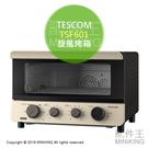 日本代購 空運 TESCOM TSF601 多功能 旋風烤箱 乾燥 發酵 烤麵包機 高溫 低溫調理