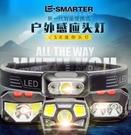led夜釣魚感應頭燈強光充電超亮電筒頭戴式超輕小號疝氣礦燈家用 【全館免運】