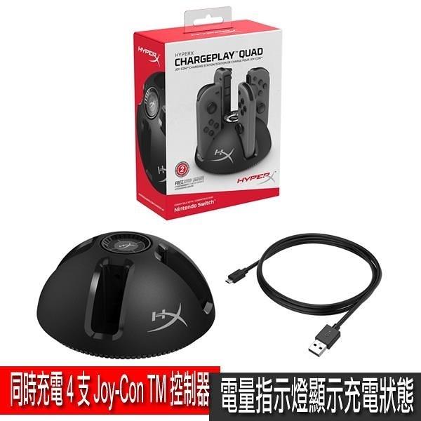 【南紡購物中心】HyperX ChargePlayTM Quad Joy-ConTM 控制器充電座(HX-CPQD-U)