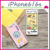 Apple iPhone6/6s 4.7吋 Plus 5.5吋 卡通搖桿鋼化膜 情侶螢幕保護貼 可愛鋼化膜 納米保護貼 (正面)