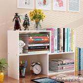 桌上簡易小書架置物架經濟型桌面創意書柜學生用辦公收納架省空間【雙12鉅惠】