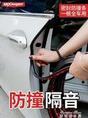 密封汽車門防撞條貼防擦防刮蹭改裝通用型門邊膠條裝飾用品 麥琪精品屋
