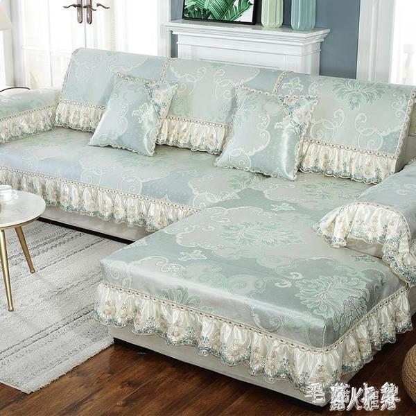 沙發套 夏天款夏季涼席冰絲沙發墊防滑通用布藝歐式組合全包萬能沙發罩『毛菇小象』