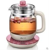 【220V電壓】養生壺多功能加厚玻璃全自動 電煎藥壺煮茶壺